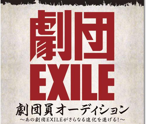 gekidan_exile.jpg