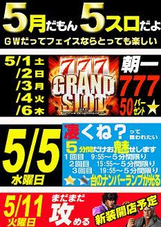 5月GW用のコピー