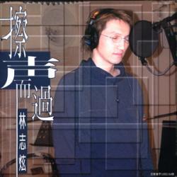Cover:林志-擦聲而過