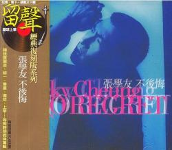 Cover:張學友-不後悔
