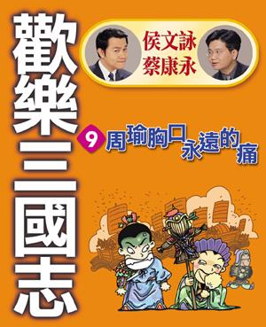 Cover:歡樂三國志9-周瑜胸口永遠的痛