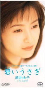 Cover:碧いうさぎ
