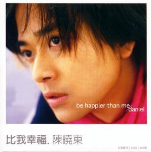 Cover:陳曉東-比我幸福