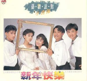Cover:憂歡派對&小虎隊-新年快樂