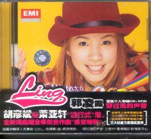 Cover:郭凌霞-穿過海的聲音