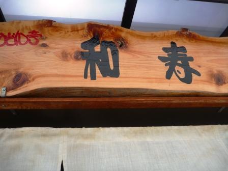 三田エロエロ 022
