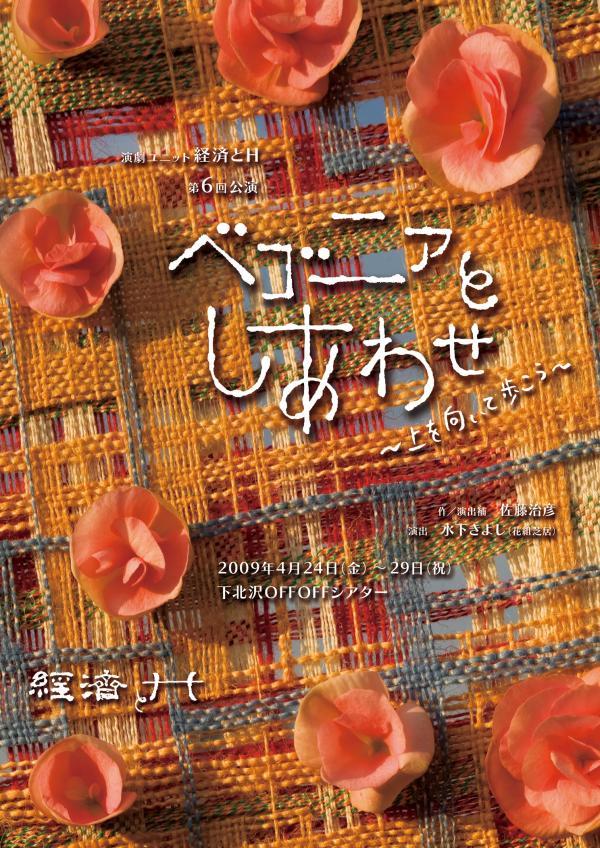 shiawase_03__convert_20090109234136.jpg