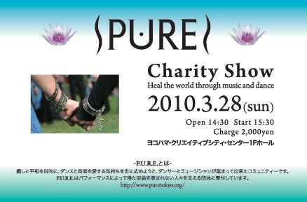 pure2010