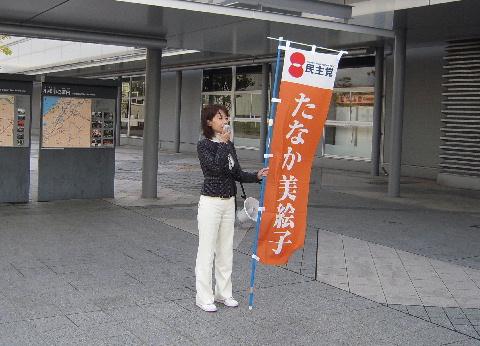 田中美絵子1