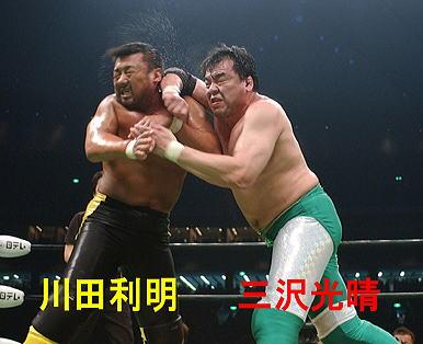 三沢光晴6