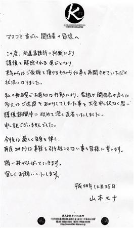 山本モナ10