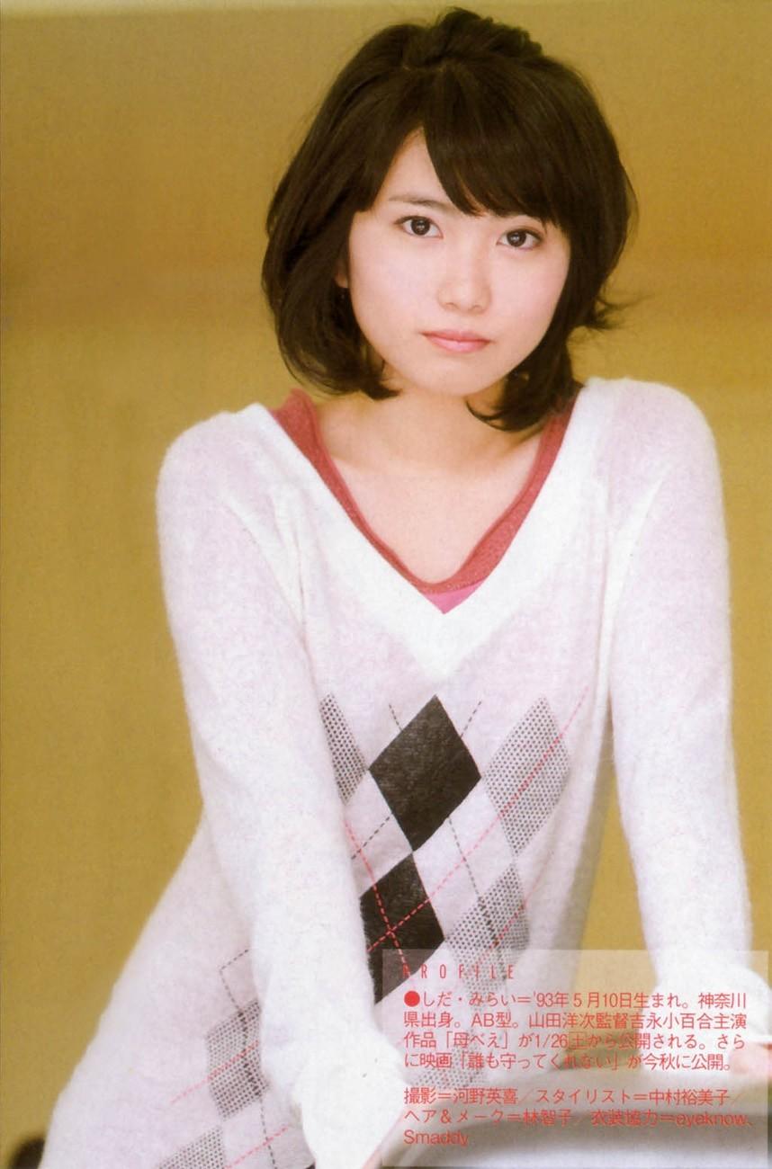 志田未来9