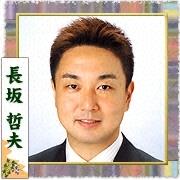 長坂哲夫0