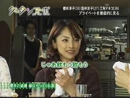 櫻井淳子6