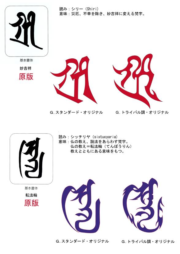 09梵字シリー・シッチリア解説
