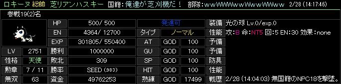 100万勝