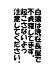 白猿紹介001