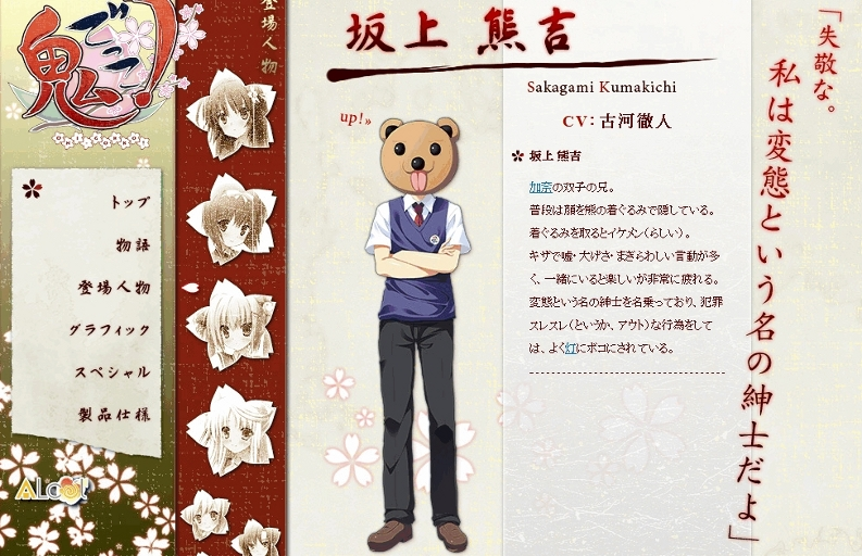 onigokkko_kumakichi.jpg