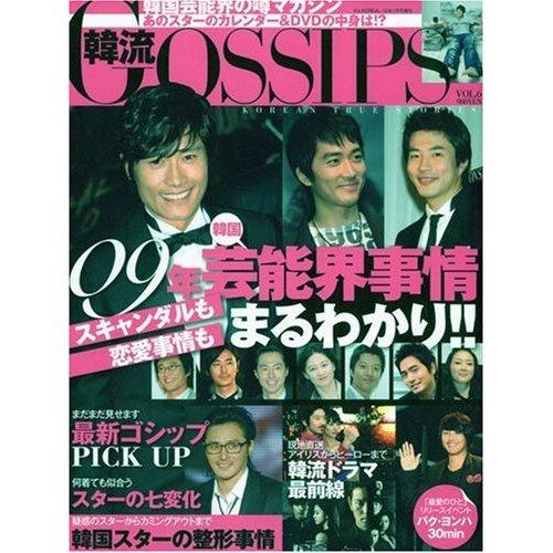 gossips_6.jpg