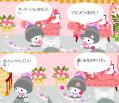 母の日語録