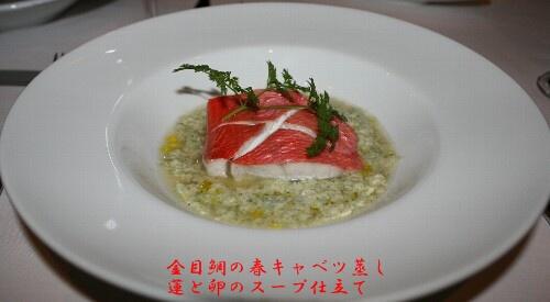 金目鯛と春キャベツ