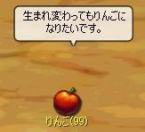 さよならりんご