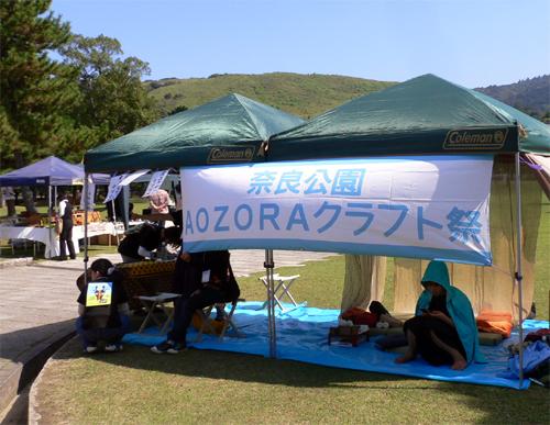 奈良AOZORAクラフト祭