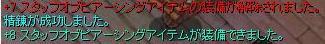 念願の・・・+8~~