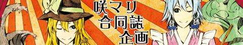banner_sakumari_1.jpg