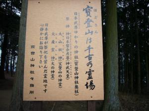 20080301宝山登神社3