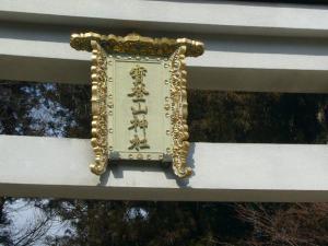 20080301宝山登神社8