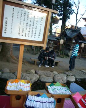 0301宝山登神社19