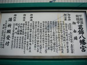 20080304葛飾八幡宮 帝釈天11