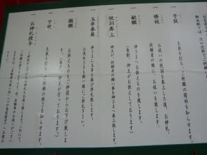 20080308高麗神社 秩父神社13