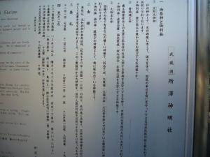 20080318所沢神明社3