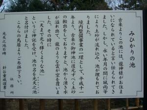 20080325鷲宮神社4