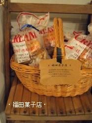 福田菓子店