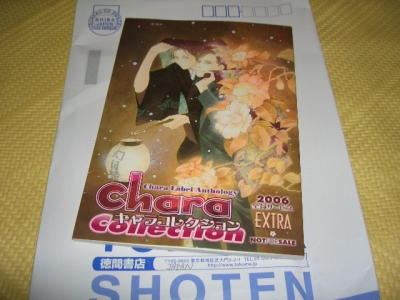 Chara Collection EXTRA2006