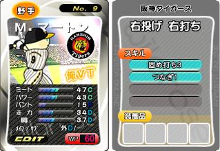まーとん(5月 俺VT)