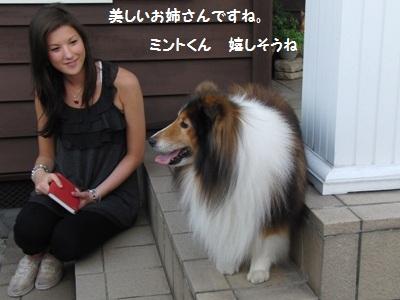 2010.7.4きれいなお姉さん好きですか?
