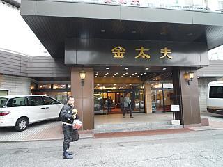 ホテル金太夫