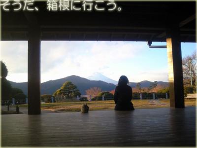 そうだ箱根