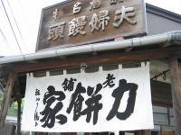 2011 05 03 鎌倉力餅1