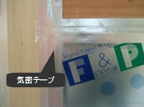 気密テープ1