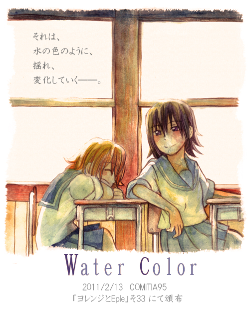 watercolor1告知