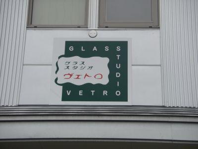 vetro2.jpg