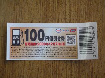 ガソリン・軽油値引き券