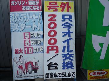 オイル交換2,000円