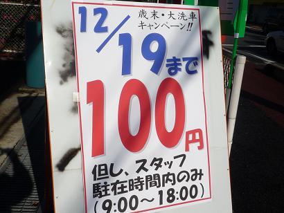 100円洗車看板