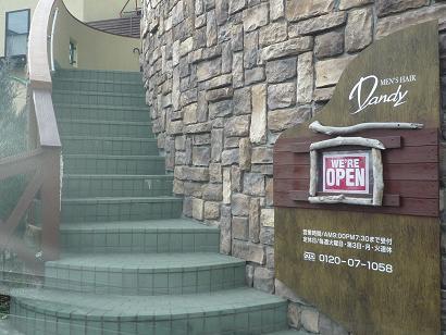 ダンディー階段